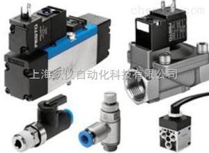 中國總代理FESTO費斯托電磁閥現貨供應