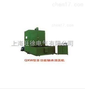 南昌特價供應QXW1-1200型多功能軸承清洗機