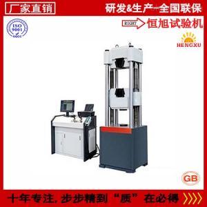 WAW-1000B 微机控制电液伺服万能试验机