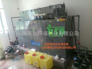 BSD 疾控中心實驗室污水處理,實驗室廢水儀器