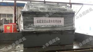 BSD 檢測機構實驗室污水處理儀器,實驗室廢水處理裝置