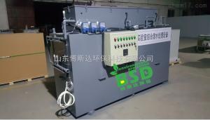 BSD 疾控中心实验室废水处理设备,实验室污水处理成套设备