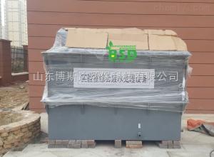 BSD 各類實驗室廢水處理設備,實驗室污水凈化處理