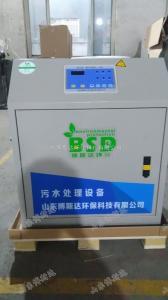 BSD-D 自流 口腔专科诊所污水处理设备,口腔污水消毒设备