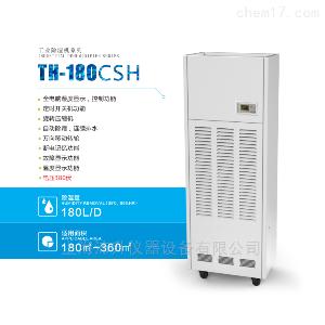 TH-180CSH 仟井大功率除濕機商用食品廠茶葉廠醫院