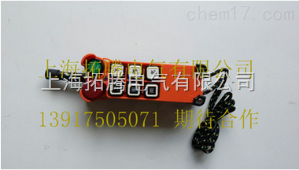 供应台湾工业用行车起重机遥控器,禹鼎F21