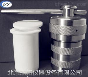 供应BTF60高压消解罐(水合反应釜)