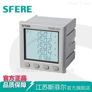 PD194Z-2SY+液晶显示LCD三相多功能电表直销