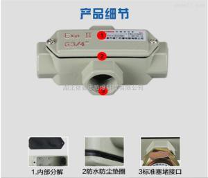 YHX-W-G1防爆带盖直角弯通穿线盒