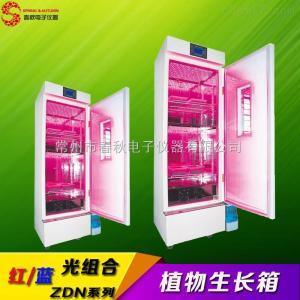 ZDN系列 紅藍光植物生長箱 培養箱 光照培養箱