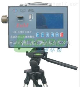 粉尘颗粒物检测仪LB-CCHG1000矿用粉尘仪