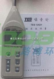 TES1352H 台湾泰式总代电话TES1352H 噪音计/声级计
