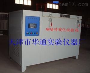 TH-W 砌墙砖混凝土碳化试验箱