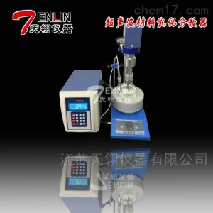 TENLIN-1000D 超声波细胞粉碎机