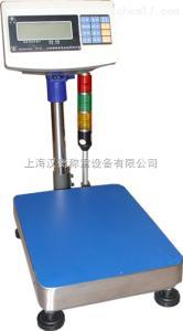 600公斤带报警电子台秤生产商/800公斤大台面台秤厂家定做
