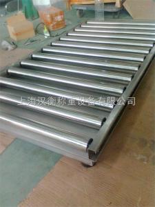 SCS 潍坊100公斤带报警滚筒输送电子秤厂家/流水线对接电子秤多少钱