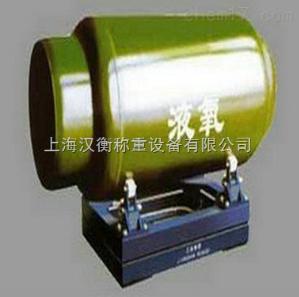 南通2吨液氧钢瓶秤*厂家 高精度液氧钢瓶秤