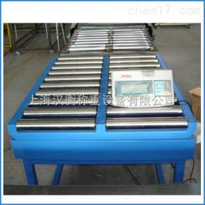 TCS 上海浦東衡器廠家供應 電子輥筒秤 滾輪電子秤 檢重秤價格