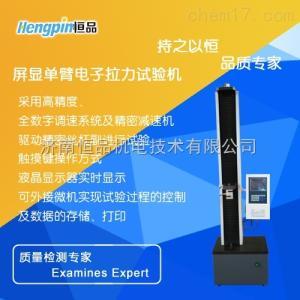 HP-DLS 北京 天津橡膠手套抗拉強度試驗機恒品生產廠家