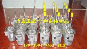 加长轴电机_耐高温电机_烘箱循环长轴电机