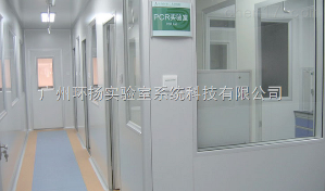 寧夏PCR實驗室工程