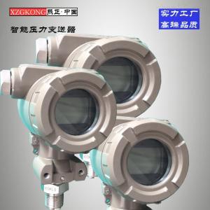 XZPT-PSAGD-1 智能压力变送器 2088传感器厂家直销