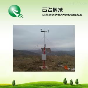YF-Z2 田间小气候自动观测仪维护保养|价格|河南云飞科技