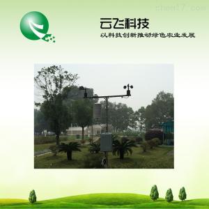 YF-Z4 农业环境无线监测站工作原理|价格|河南云飞科技