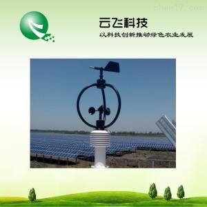 YF-Z5 小型自动气象站生产厂家 价格 河南云飞科技