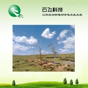YFJQ-Z8 景区生态环境监测站厂家|价格|河南云飞科技