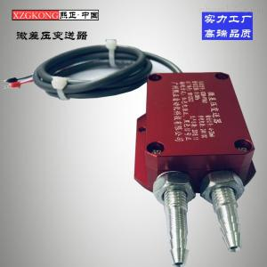 XZGK-PTAG1 熙正 微信差压变送器 压力传感器厂家直销
