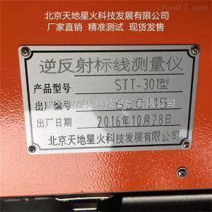 STT-301 STT-301路面標線逆反射系數測定儀