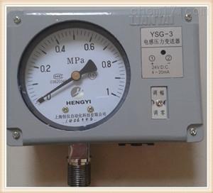 YSG-3 YSG-4電感式壓力變送器上海儀表四廠