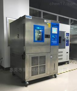 AP-HX 觸控式恒溫恒濕試驗箱