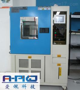 AP-HX 塑料高低温交变试验箱厂家