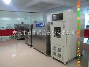 AP-HX 耐恒溫恒濕試驗箱設備