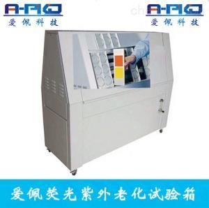 AP-UV 全新紫外光耐候试验箱