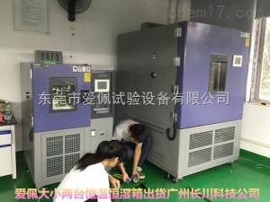 AP-GD 立式低温耐寒环境试验箱