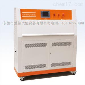 抗uv老化耐候试验箱 小型紫外线老化试验箱