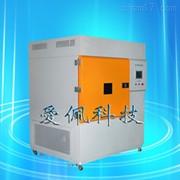 AP-XD 氙灯耐候性老化试验箱