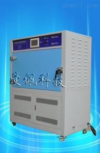 AP-UV 紫外线人工老化箱 紫外老化试验箱老化环视 摄像头紫外线环境测试箱