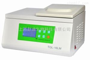 TGL-20LM 北京台式高速冷冻离心机