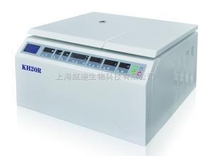 KH20R KH20R台式高速冷冻离心机