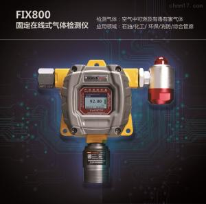 FIX800-SO2 二氧化硫气体检测分析仪