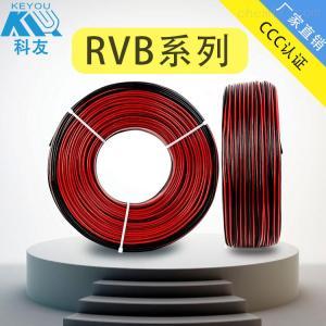 RVS双绞线 线缆厂直销护套线RVV 电源线RVS双绞线RVB电源线红白线红黑线铜芯