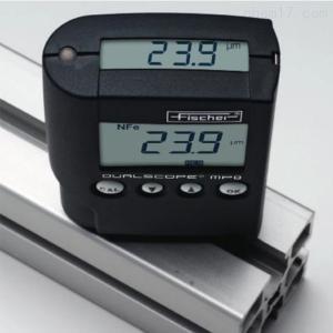 MPO 菲希尔膜厚仪磁性涡流两用型涂镀层测厚仪