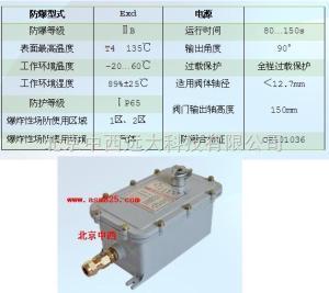 型号:YA1-BDF25M-24 防爆风阀执行器(模拟量)有防爆证 型号:YA1-BDF25M-24 库号:M393719