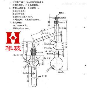 250ml 国标 减压馏程测定器 减压流程装置 减压装置