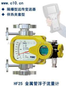 HF251系列金属管浮子流量计