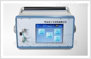 MHY-25101 氯离子含量快速测定仪
